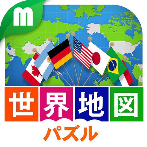 Amazoncojp 世界地図パズル Android アプリストア