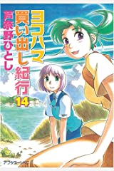 ヨコハマ買い出し紀行(14) (アフタヌーンコミックス) Kindle版