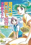 ヨコハマ買い出し紀行(14) (アフタヌーンコミックス)