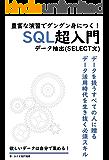 はじめてのSQL 超入門 SELECT文をマスターして欲しいデータを自分で集めよう データ分析時代の必須スキル: MySQLで学ぶ