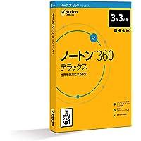 ノートン 360 デラックス セキュリティソフト(最新)|3年3台版|パッケージ版|Win/Mac/iOS/Androi…