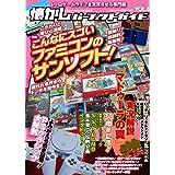 懐かしパーフェクトガイド Vol.6 こんなに凄いファミコンのサンソフト!