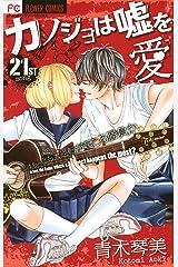 カノジョは嘘を愛しすぎてる(21) (フラワーコミックス) Kindle版