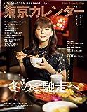 東京カレンダー2021年1月号