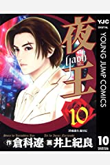 夜王 10 (ヤングジャンプコミックスDIGITAL) Kindle版