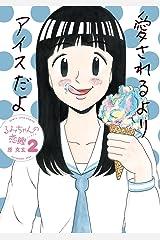 るみちゃんの恋鰹(2) (ビッグコミックス) Kindle版