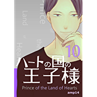 10話: 盛岡という男 ハートの国の王子様
