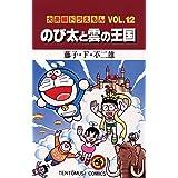 大長編ドラえもん12 のび太と雲の王国 (てんとう虫コミックス)