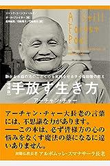 [増補版]手放す生き方【サンガ文庫】  Kindle版