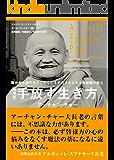 [増補版]手放す生き方【サンガ文庫】
