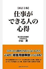 仕事ができる人の心得 改訂3版 Kindle版