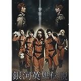 舞台 銀河英雄伝説 撃墜王 [DVD]