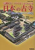 鳥瞰CG・イラストでよくわかる日本の古寺-歴史を知って訪れたい名刹74 (学研ムック)