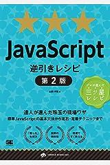 JavaScript逆引きレシピ 第2版 単行本(ソフトカバー)