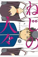 ねじの人々(1) (裏少年サンデーコミックス) Kindle版