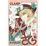 カードキャプターさくら クリアカード編(10) (KCデラックス)