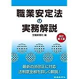 職業安定法の実務解説 改訂第5版