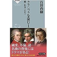 クラシックを読む1 愛・狂気・エロス (祥伝社新書)