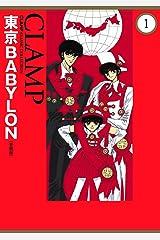 東京BABYLON[愛蔵版](1) (カドカワデジタルコミックス) Kindle版