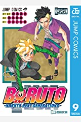 BORUTO-ボルト- -NARUTO NEXT GENERATIONS- 9 (ジャンプコミックスDIGITAL) Kindle版