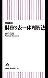 増補版 財務3表一体理解法 (朝日新書)