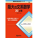 阪大の文系数学20カ年 (難関校過去問シリーズ)