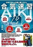 日本になかった超上達システム【合気速習】〜筋力を超えた技ができる5つの原理〜