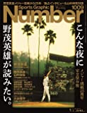 Number(ナンバー)1009「こんな夜に野茂英雄が読みたい。」 (Sports Graphic Number(スポー…