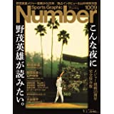 Number(ナンバー)1009「こんな夜に野茂英雄が読みたい。」 (Sports Graphic Number(スポーツ・グラフィック ナンバー))