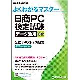 日商PC検定試験 データ活用 3級 公式テキスト&問題集 Excel 2019/2016 対応 (よくわかるマスター)