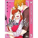 黒婚―ブラマリ― 5 (マーガレットコミックスDIGITAL)