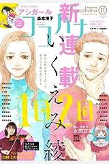 ココハナ 2019年11月号 電子版 ココハナ電子版 Kindle版