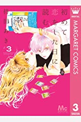 初めて恋をした日に読む話 3 (マーガレットコミックスDIGITAL) Kindle版