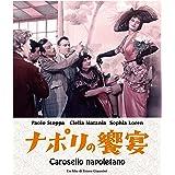 ナポリの饗宴(スペシャル・プライス) [Blu-ray]