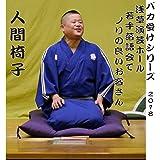 人間椅子~バカ受けシリーズ 2018浅草演芸ホール若手落語会でノリの良いお客さん~