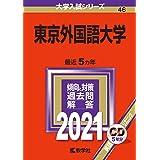 東京外国語大学 (2021年版大学入試シリーズ)