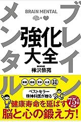 ブレイン メンタル 強化大全 Kindle版
