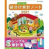袋分けカンタン家計ノート 2021 (別冊すてきな奥さん)