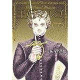 王妃マルゴ 4 (愛蔵版コミックス)