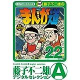 まんが道(22) (藤子不二雄(A)デジタルセレクション)