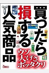 買ったら損する人気商品★ウソ・大げさ・ボッタクリ★鉄人文庫 Kindle版