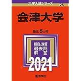 会津大学 (2021年版大学入試シリーズ)
