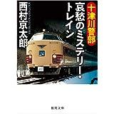 十津川警部 哀愁のミステリー・トレイン (徳間文庫)