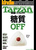 Tarzan(ターザン) 2020年3月26日号 No.783 [間違いだらけの糖質OFF] [雑誌]