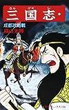 三国志 (35) 成都攻略戦 (希望コミックス (106))