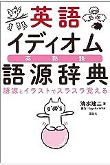 英語イディオム語源辞典 語源とイラストでスラスラ覚える Kindle版