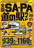 全国SA・PA道の駅ガイド'20-21 (昭文社ムック)