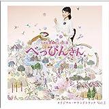 NHK連続テレビ小説「べっぴんさん」オリジナル・サウンドトラックVol.1
