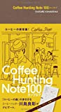 Coffee Hunting Note 100カップログ