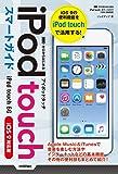 ゼロからはじめる iPod touch スマートガイド [iOS 9対応版]